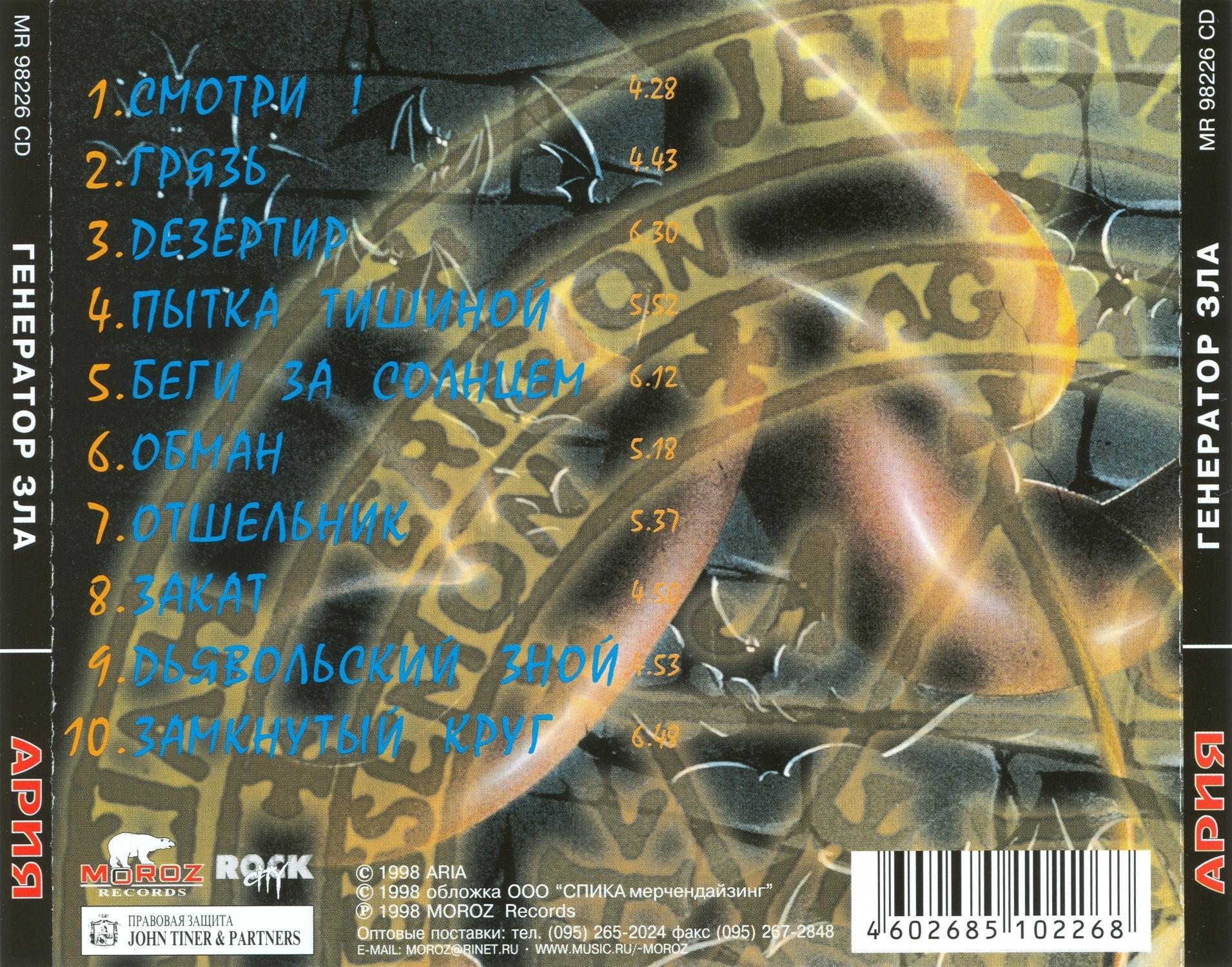Ария дискография скачать все альбомы