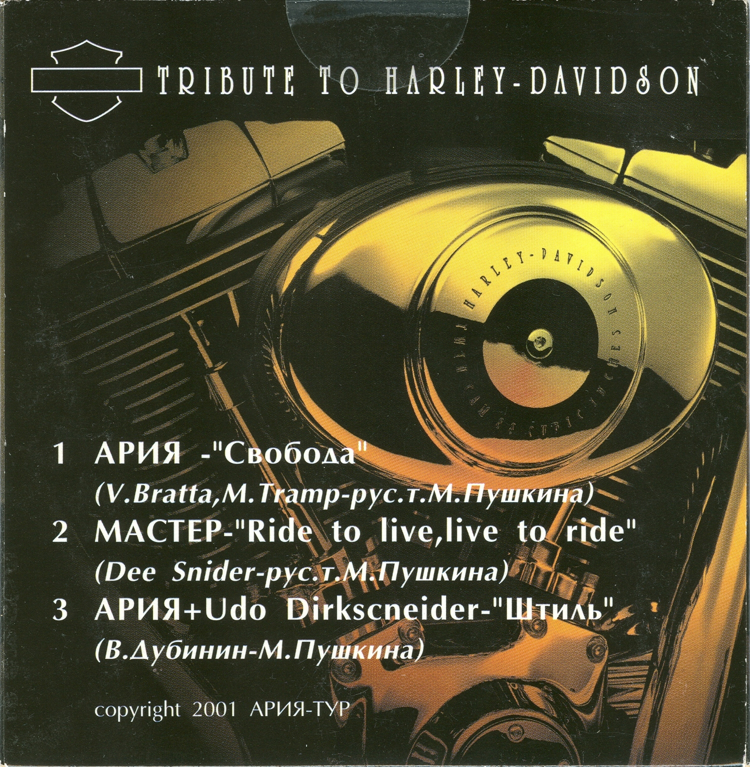 Tribute To Harley-Davidson, Ария mp3