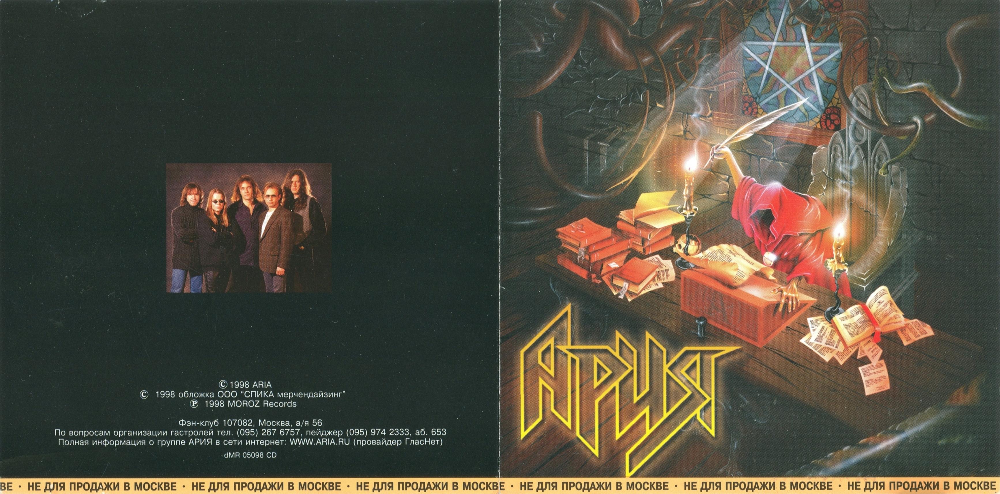 Ария, cd генератор зла (буклет, dadc austria)